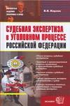 Карлов В.Я. - Судебная экспертиза в уголовном процессе Российской Федерации обложка книги