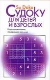 Сухин И.Г. - Судоку для детей и взрослых обложка книги