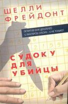 Фрейдонт Ш. - Судоку для убийцы' обложка книги