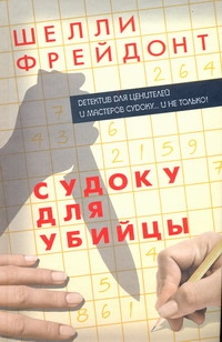 Судоку для убийцы обложка книги