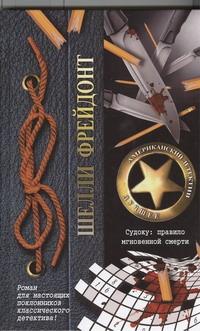 Фрейдонт Ш. - Судоку: правило мгновенной смерти обложка книги