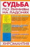 Якушева М.Н. - Судьба по линиям на ладонях: Хиромантия обложка книги
