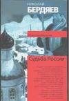 Бердяев Н.А. - Судьба России обложка книги