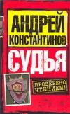 Константинов А.Д. - Судья обложка книги