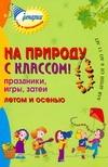 Коган - СУИ:На природу с классом!Праздники, игры,затеи летом и осенью. обложка книги