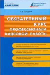 Погодина Г.В. - СУИ:Обязательный курс профессионала кадровой работы обложка книги