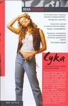Радова Лена - Сука обложка книги