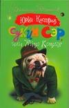 Костров Юрий - Сукин сэр, или Яйцо Кощея обложка книги