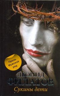 Филатов Л. А. - Сукины дети обложка книги