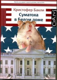Бакли Кристофер - Суматоха в Белом доме обложка книги