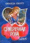 Сумеречная роза обложка книги