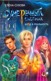 Сухова Елена - Сумеречный охотник. Вход в Реальность обложка книги