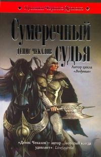 Сумеречный судья обложка книги