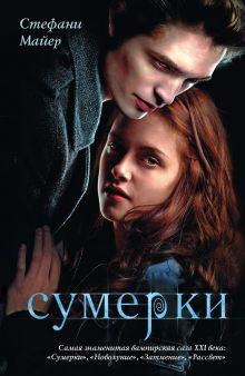Майер С. - Сумерки обложка книги