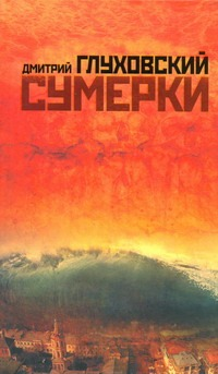 Сумерки [2012] обложка книги