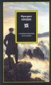 Ницше Ф. - Сумерки идолов. Ecce Homo обложка книги