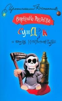 Андреева Валентина - Сундук с тремя неизвестными обложка книги