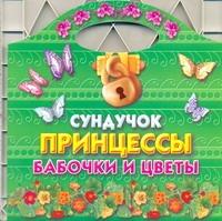 Жуковская Е.Р. - Сундучок принцессы. Бабочки и цветы обложка книги