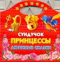 Жуковская Е.Р. - Сундучок принцессы. Любимые сказки обложка книги