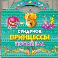 Жуковская Е.Р. - Сундучок принцессы. Первый бал обложка книги