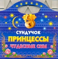 Жуковская Е.Р. - Сундучок принцессы. Чудесные сны обложка книги