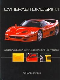 Дридж Ричард - Суперавтомобили обложка книги