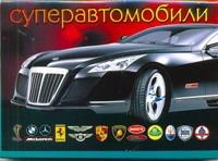 - Суперавтомобили обложка книги