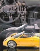Дридж Ричард - Суперавтомобили мира' обложка книги