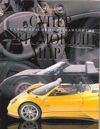 Дридж Ричард - Суперавтомобили мира обложка книги