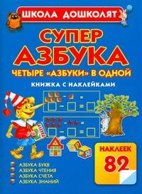 Жукова О.С. - Суперазбука. Книжка с наклейками обложка книги
