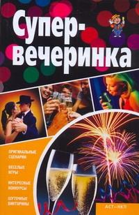 Ткачук Т.М. - Супервечеринка обложка книги