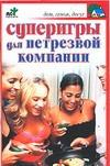Суперигры для нетрезвой компании Панкратов П.И.