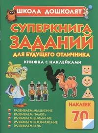 Жукова О.С. - Суперкнига заданий для будущего отличника. Книжка с наклейками обложка книги