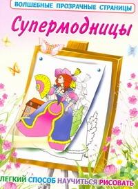 Рахманов А.В. - Супермодницы обложка книги