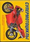 Доудс А. - Супермотоциклы обложка книги