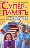Авшарян Г.Э. - Суперпамять. Проверенный тренинг для школьника обложка книги