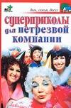 Панкратов П.И. - Суперприколы для нетрезвой компании обложка книги