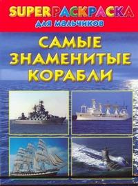 Рахманов А.В. - Суперраскраска для мальчиков. Самые знаменитые корабли обложка книги