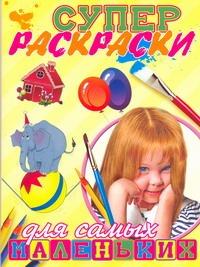 Панфилов С.Н. - Суперраскраски для самых маленьких обложка книги