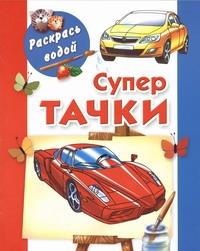 Рахманов А.В. - Супертачки обложка книги
