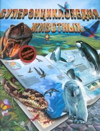 . - Суперэнциклопедия животных обложка книги