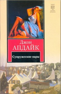 Апдайк Д. - Супружеские пары обложка книги