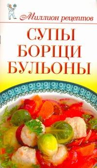Супы, борщи, бульоны