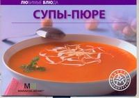 Супы-пюре книги эксмо все блюда для поста