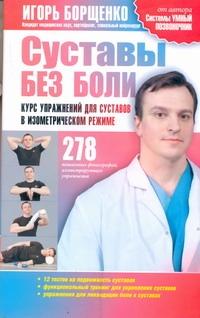 Борщенко И.А. - Суставы без боли обложка книги