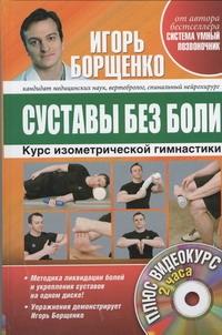 Суставы без боли. Курс изометрической гимнастики. (+DVD)