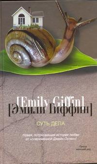 Суть дела Гиффин Эмили