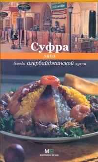 Першина С.Е. - Суфра.Блюда азербайджанской кухни обложка книги