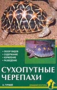 Гуржий А.Н. - Сухопутные черепахи обложка книги