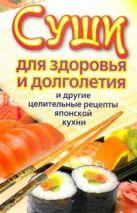 Суши для здоровья и долголетия и другие целительные рецепты японской кухни